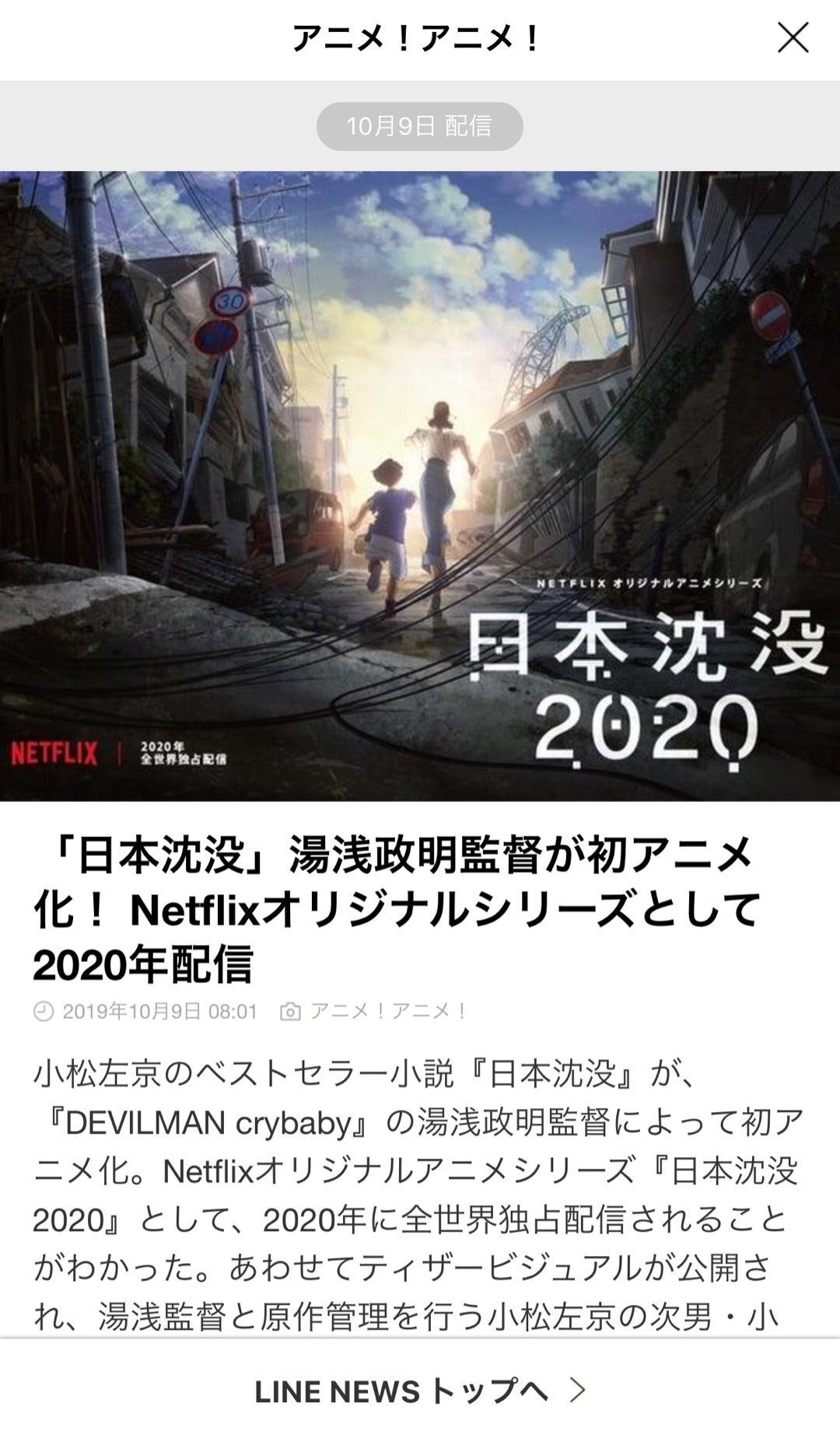 日本 沈没 2020 『日本沈没2020』3話に対する海外の反応「見るのをやめる」