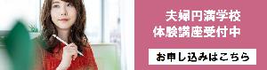 夫婦円満学校体験講座申し込みサイト