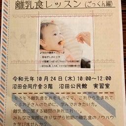 画像 広島✴︎安佐南区 離乳食講座の募集開始✴︎ の記事より 2つ目