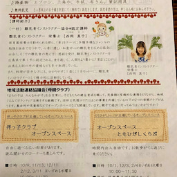 画像 広島✴︎安佐南区 離乳食講座の募集開始✴︎ の記事より 1つ目