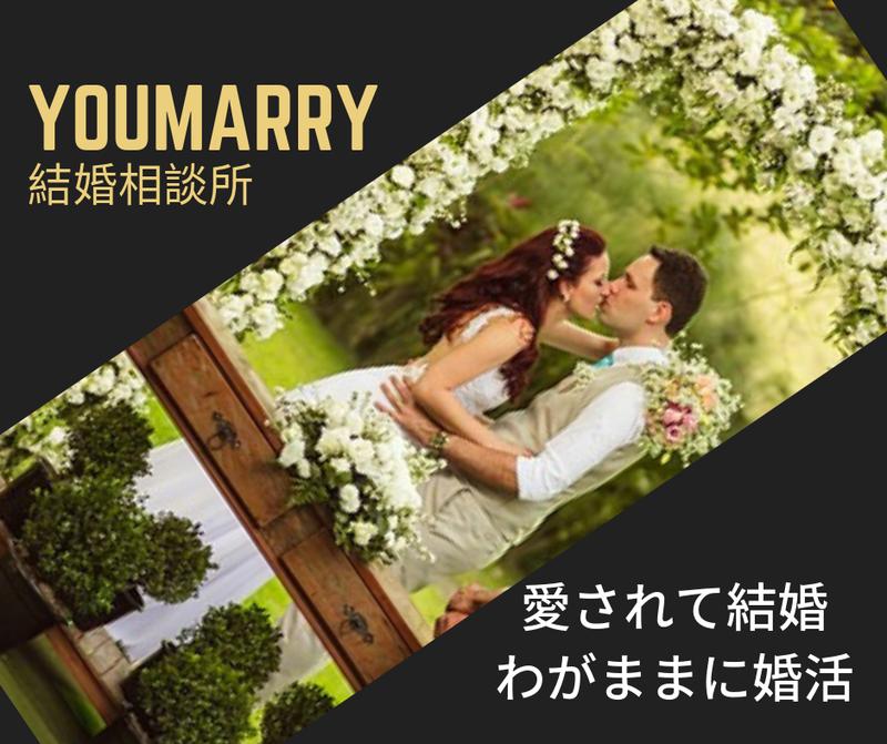 結婚相談所 東京渋谷区