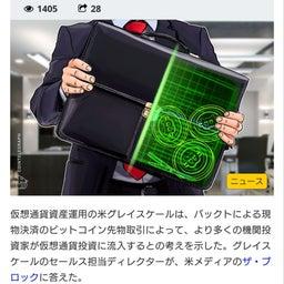 画像 暗号資産の将来性 の記事より 38つ目