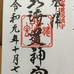 画像 北海道神宮へお参り の記事より 12つ目