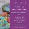10月13日(日)オトナ女子のウフフ♡なマルシェに出店します★の画像