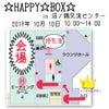 明日!!\☆HAPPY☆BOX☆Vol.7/ ワクワクドキドキ遊びに来てねーの画像