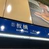 2019年09月 台北 2日目⑩ 鼎泰豊 板橋店の画像