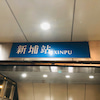 2019年09月 台北 2日目⑨ 幻想的な、夜の龍山寺の画像