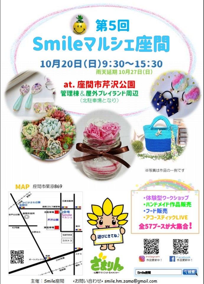 <イベント>「Smileマルシェ座間」明日です!