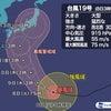 台風19号についての画像
