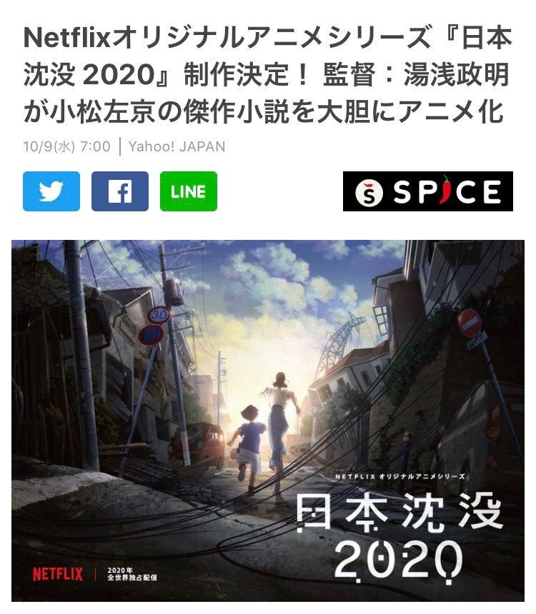 日本 沈没 2020