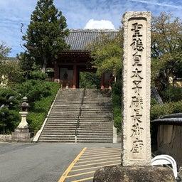 画像 聖徳太子ゆかりの叡福寺を訪ねて の記事より 1つ目