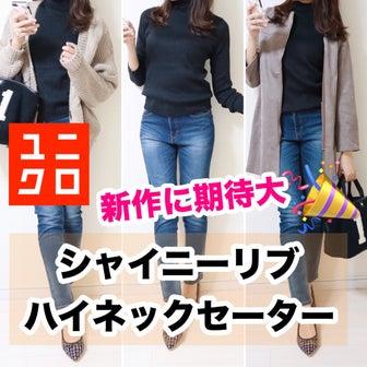 【UNIQLO】新作にも期待大♪とにかく使いやすいリブセーター!