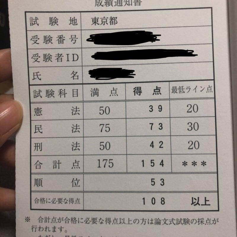 試験 5ch 司法
