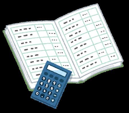 申請第6面「電子取引業務を遂行するための体制」の作成と不動産ファンド法律・会計セミナーの報告の記事より