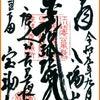 宝福寺(静岡)の画像