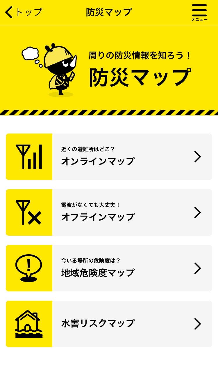 【しめきり間近ですが】台風に備え、とりあえずあると役立ちそうなアプリを置いていきます。