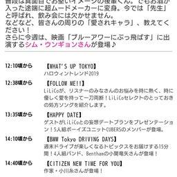 画像 J-wave ALL GOOD FRIDAY【10月11日15時30分~】に生出演します♡ の記事より 2つ目