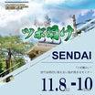 いよいよ!11月!仙台初開催!ツボ開け&氣が高まるセミナー
