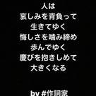 ★本日の勇気 Vol.1147  by 作詞家 中林正希★の記事より