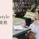 【11月スタートに変更します】MyStyle起業塾 桜井香里クラスの記事より