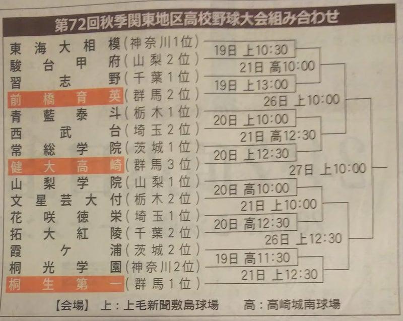 秋季 関東 高校 野球