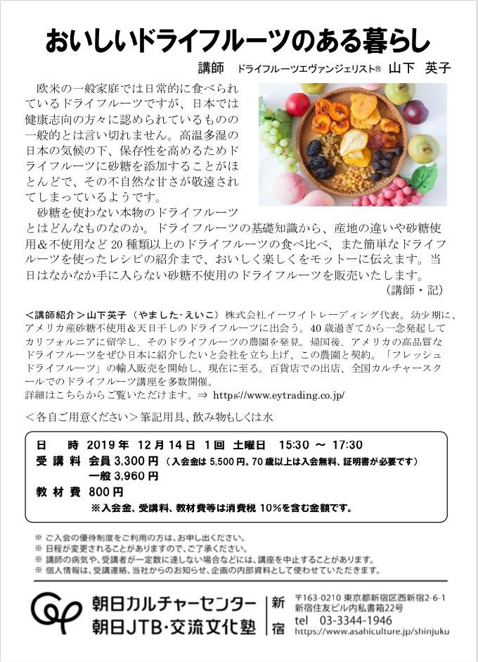 新宿でドライフルーツ講座