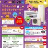 九州電力 行橋営業所のイベントでお片付けセミナー開催します!の画像