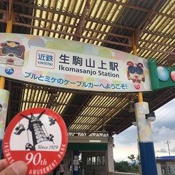 画像 飛行塔にロマンを求めて・・・ in生駒山上遊園地 の記事より 7つ目