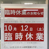 追記!→【台風】臨時休業のお知らせの画像