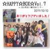 無事終了!\☆HAPPY☆BOX☆Vol.7/ 雰囲気が好き♡の画像