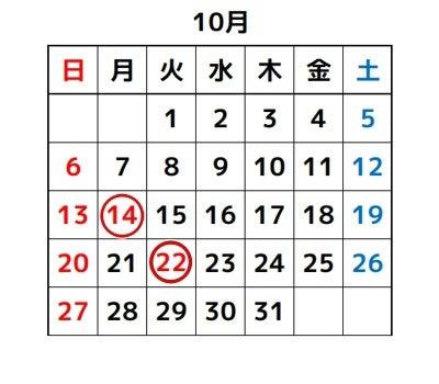 10 22 は 祝日 か