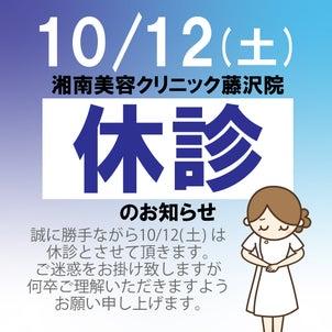 ▽▲▽10/12(土)臨時休診のお知らせ▽▲▽の画像