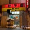 八幡山「餃子館」の画像