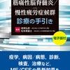 【新刊】専門医が教えるME/CFS診療の手引きの画像
