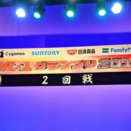 画像 M-1グランプリ2019 2回戦レポ【後編】/金属バット出場 の記事より 1つ目