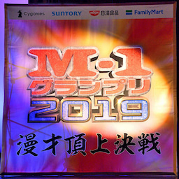 画像 M-1グランプリ2019 2回戦レポ【前編】/金属バット出場 の記事より 1つ目