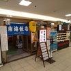 2019/10/11 南海飯店 ハイハイ店 「中華丼・大盛+餃子2人前」