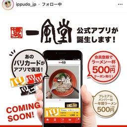 画像 一風堂アプリが10月15日から開始 10月16日は一部店舗でラーメン無料 の記事より 1つ目