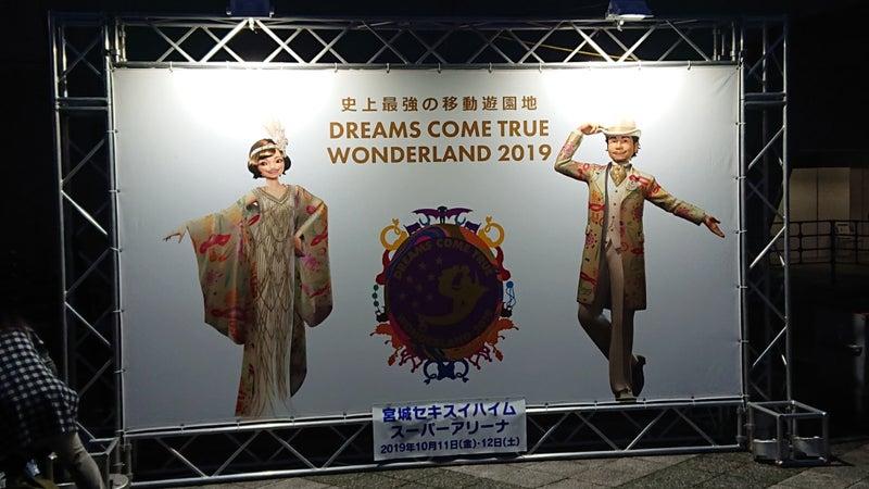 ドリカム ワンダーランド 2019 仙台