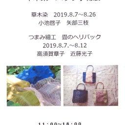 画像 2019年5月~8月の展示 の記事より 6つ目
