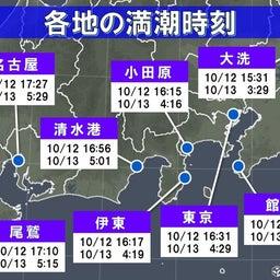 画像 台風19号が接近しています。高潮や高波に警戒を! の記事より