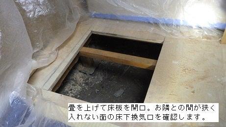 害獣の侵入口調査の為の床板開口