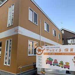 画像 札幌市豊平区平岸に保育園開園! 『グっとくる.保育園』 の記事より 1つ目
