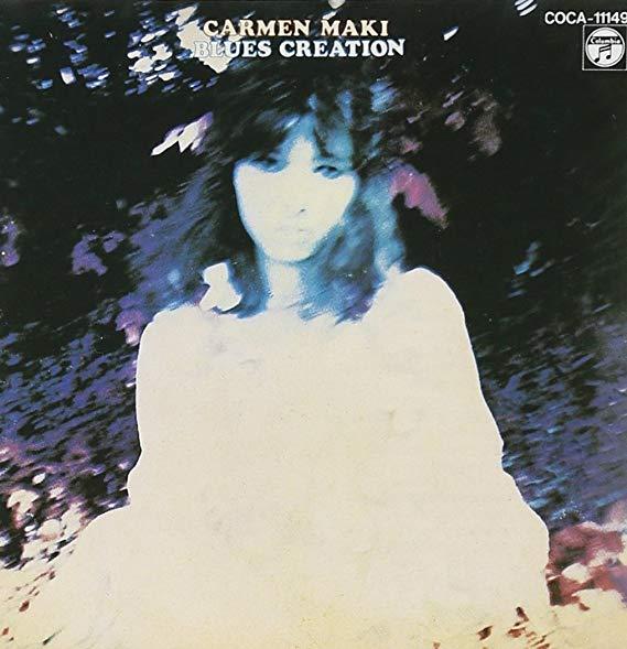 【騙されるな! ロックを聴いていれば全てお見通し】カルメン・マキ & Blues Creation - Empty Heart