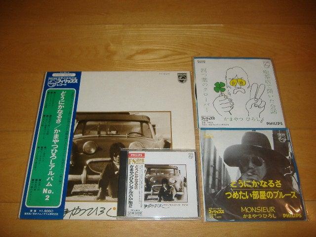 どうにかなるさ/かまやつひろしアルバムNo.2 | レコードギャラリー柿の種