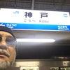 神戸よりの画像