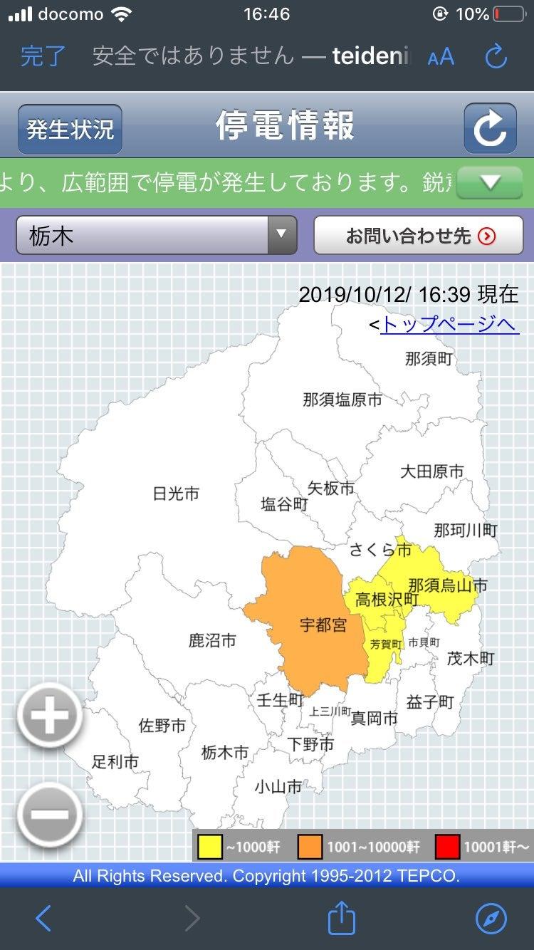停電 栃木 県