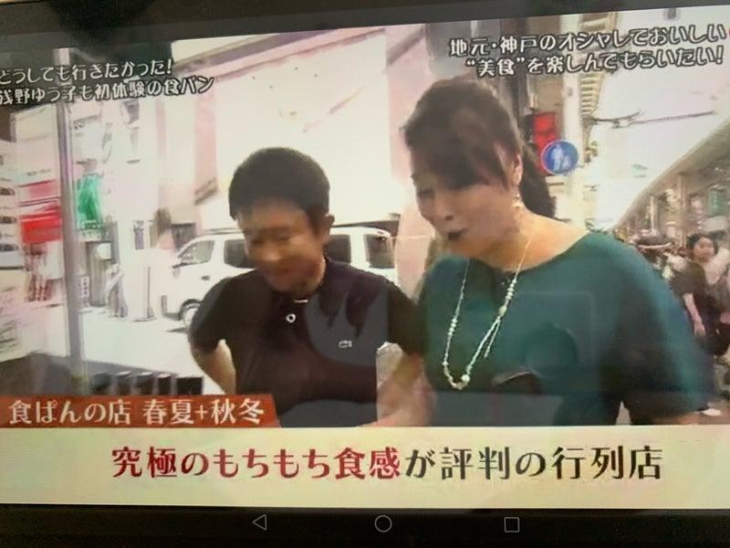 ゆう子 ごぶごぶ 浅野 浜田雅功&浅野ゆう子が、神戸グルメを食べて、食べて、食べまくる!