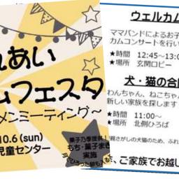 画像 Diary9/25~10/1 村岡県知事が譲渡会に・・・ の記事より 3つ目