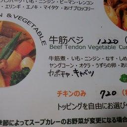 画像 偶然見つけた「ビヨンドエイジ」のスープカレーが美味かった の記事より 9つ目